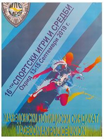 16th Sports Games of the Macedonian Police Union